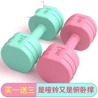 哑铃女士一对瘦手臂儿童家用健身器材2/3/4/5kg初学者小哑铃男士