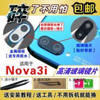 华为nova3i后置摄像头镜片 镜头片 INE-AL00照相机玻璃镜面镜头盖 Nova3i 蓝色镜框+原镜片
