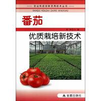 番茄优质栽培新技术・农业科技创新实用技术丛书