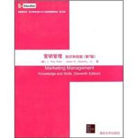 营销管理 知识和技能(第7版)