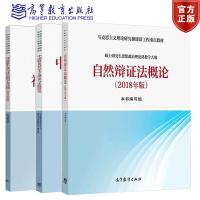 马工程教材中国特色社会主义理论与实践研究+自然辩证法概论+马克思主义与社会科学方法论2018年版3本