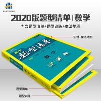 曲一线官方正品 2020版 题型清单加题型训练 数学 高中通用版53工具书