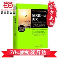 满50包邮每天读一点英文宁静的心灵盛宴 全世界经典心灵成长系列读物 英汉对照外语读物