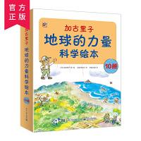 加古里子地球的力量科学绘本10册 儿童绘本3 6岁 经典绘本自然科学启蒙绘本故事书读懂地球大自然幼儿科普百科绘本