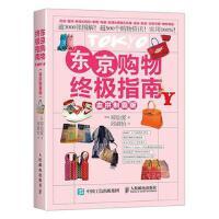 东京购物指南(血拼制霸版) 【韩】郑仙爱 9787115428875