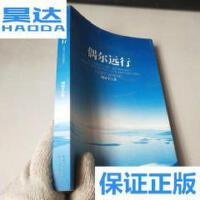 [二手旧书9成新]偶尔远行:周国平*散文图文珍藏版 首部行走?