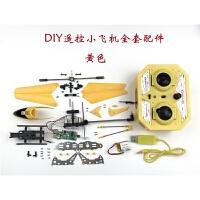 航模组装diy遥控飞机模型全套配件组装航模零件包拼装飞行器益智科技材料A 官方标配