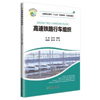 高速铁路行车组织