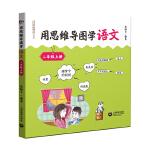 用思维导图学语文 二年级上册(与部编本教材配套,借助思维导图辅助学生学习和掌握语文知识、提升语文素养)适用于家长与学生共读的书,同时也是适用于教师辅助教学的用书。