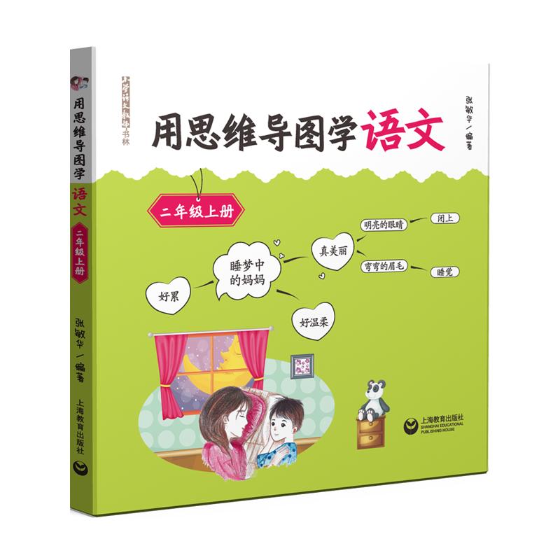 用思维导图学语文 二年级上册(与部编本教材配套,借助思维导图辅助学生学习和掌握语文知识、提升语文素养)适用于家长与学生共读的书,同时也是适用于教师辅助教学的用书。 让学生开始接触思维导图,并将思维导图运用于语文学习。使学生逐渐形成一种良好的思维品质:有条理的思维、有深度的思维、具有创造性的思维。