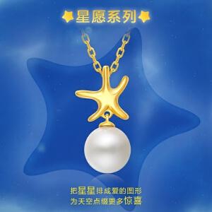 周大福 星愿系列时尚18K金珍珠项链套链吊坠T73317>>定价