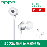 OPPO 原装入耳式耳机 MH130 白色 R11S/R11/A73/A83/A59s/R9s/A57/A77耳机 小