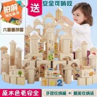 儿童积木玩具拼装原木色无滚漆天然环保男孩1-2岁3-6岁女孩