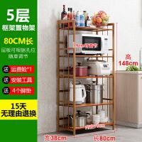 厨房置物架落地微波炉架厨房用品收纳架烤箱架锅架实木竹 框架80cm长五层 原色加固