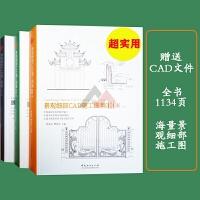 景观细部CAD施工图集第二版3本一套 配CAD源文件 水景桥花坛廊架亭栈道围栏墙铺装景观建筑施工图设计书籍