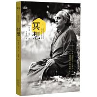 正版 冥想 瑜伽大师斯瓦米拉玛著 揭秘了山区隐居打坐 养生 修行 高人的最简易修行方法 瑜伽修行书籍 宗教哲学哲理畅销