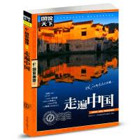 图说天下国家地理系列走遍中国 旅游指南 自助旅游攻略图书要看的旅行梦想清单 畅销书籍