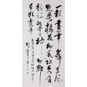 现代杰出画家、美术教育家   刘海粟《书法》
