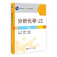 【二手书8成新】分析化学(上册)(第三版)胡育筑 孙毓庆 9787030322456