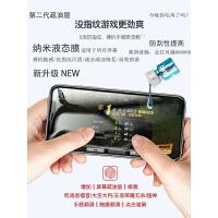 优品苹果x手机平板通用纳米膜液体液态钢化膜苹果6s7plus8x水凝膜xsmax贴膜ipad保护膜 S