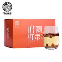 元正桂圆红枣营养茶桂圆香气组合花茶小袋装10包共120g五小茶童