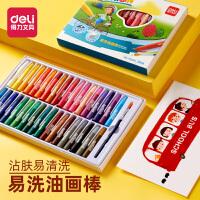 得力蜡笔儿童油画棒可水洗炫彩棒水溶性画笔彩笔12色24色36色幼儿园宝宝蜡笔手绘彩绘易擦油画棒