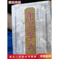 【二手九成新】康熙字典康熙字典标点整理本看图上海世纪出版