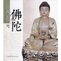 中国传统题材造型―佛陀(1-1)