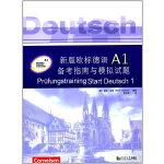 新版欧标德语A1备考指南与模拟试题