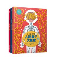 法国系列科普迷宫书:就是出不去(全三册)人体/太空/地下