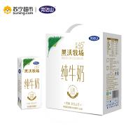 【苏宁超市】完达山 黑沃牧场纯牛奶250ml*12盒/礼盒装