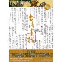【二手正版9成新现货】古诗素描 原来古诗词可以这样读 曾冬 湖南文艺出版社 9787540449407