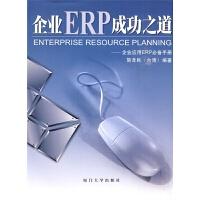 【包邮】企业ERP成功之道 福友企业经营管理培训工具书籍