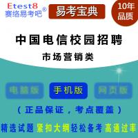 2020年中国电信校园招聘考试(市场营销类)易考宝典仿真题库非教材图书用书手机版