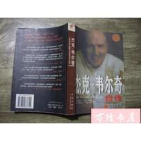 【旧书二手书85品】杰克韦尔奇自传 d36-2 /美]杰克韦尔奇,约翰拜恩 中信出版社