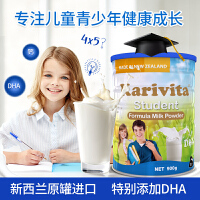卡瑞特兹(Karivita)新西兰进口学生奶粉 成人青少年儿童营养高钙配方无蔗糖 900 g