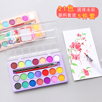 云木杂货 固体水彩颜料21色套装初学者水彩画纸画笔套装水彩绘画