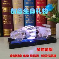 水晶汽车模型摆件创意生日礼物定制摆件送男友老公闺蜜同学礼品包