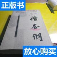 [二手旧书9成新]檀香刑 /莫言 作家出版社