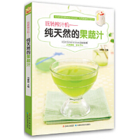 【新书店正版】玩转榨汁机:纯天然的果蔬汁 吴佩琦 吉林科学技术出版社 9787538467499