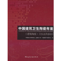 中国建筑卫生陶瓷年鉴(建筑陶瓷.卫生洁具2011)