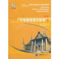 大学泰语综合教程 1(含1CD)(高校泰语专业本科)