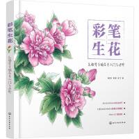 彩笔生花――色铅笔手绘花卉入门与进阶