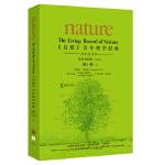 《自然》百年科学经典(英汉对照平装版)第十卷下(2002-2007)