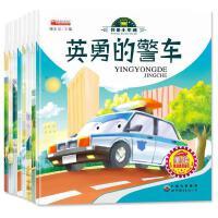 【现货闪发】我是小车迷儿童工程车故事书 绘本(全8册)