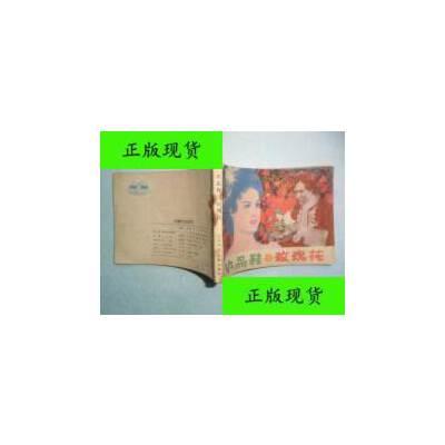 【二手旧书9成新】水晶鞋与玫瑰花 /改编 赵万顺 天津人民美术出 【保证正版,请确认售价和定价的关系】