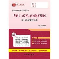 唐晓《当代西方政治制度导论》笔记和典型题详解【资料】
