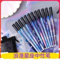 十二星座中性笔学生用黑色0.5全针管水笔可爱创意ins潮梦幻星空笔