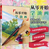 从零开始学油画 零基础学油画技法基础自学教程油画入门书籍 油画手绘diy油画抽象油画作品集 北京美术摄影美术教材绘画教程