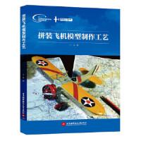 拼装飞机模型制作工艺 江 东 9787512420298